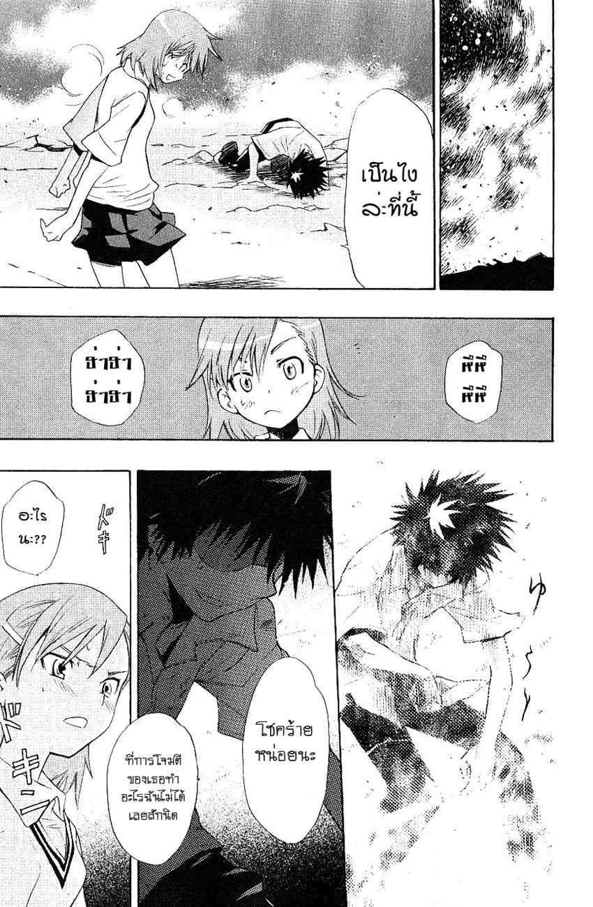 อ่านการ์ตูน To aru Wasurerareta Ai no Index to Touma 1 ภาพที่ 32