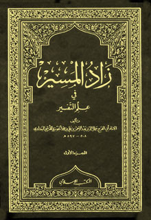 زاد المسير في علم التفسير لابن الجوزي ( 9مجلدات على رابط واحد ) pdf