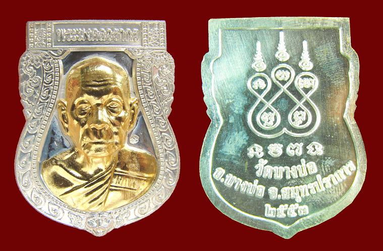 เหรียญหน้าเสือ หลวงพ่อชาญ วัดบางบ่อ หน้าทองคำ