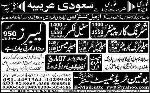 FIND JOBS IN PAKISTAN SHUTTREING CARPENTER LABOUR JOBS IN PAKISTAN LATEST JOBS IN PAKISTAN