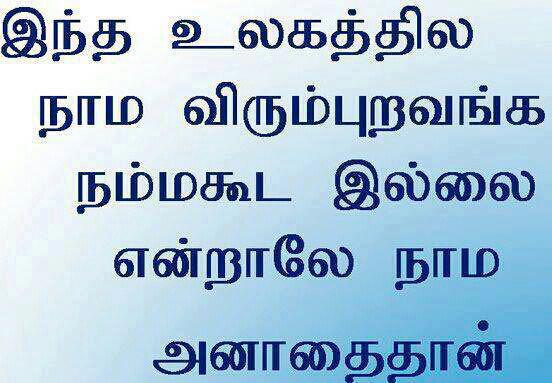 Like Quotes in Tamil ~ WallpapersCollections|Wallpapers For Desktop