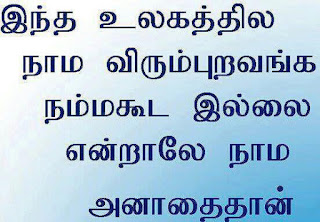 Like Quotes in Tamil