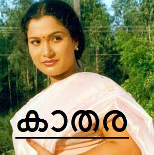 Kathara Malayalam B Grade Movie Watch Online