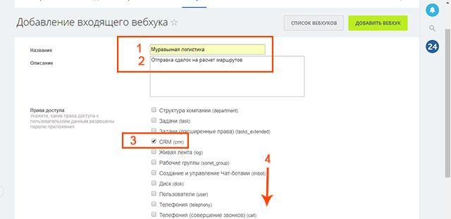 Блог битрикс24 1с битрикс ua