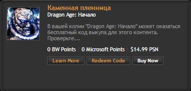 """DLC """"Stoner Prisoner"""" ��� Dragon Age: Origins ��� Origin ���������"""