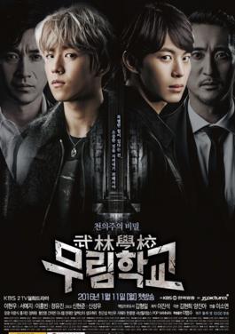 """Drama Korea Terbaru : """"Moorim School"""" (2016)"""