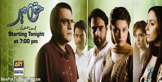 Watch Haq Meher Episode 20 – Drama ARY Digital Tv