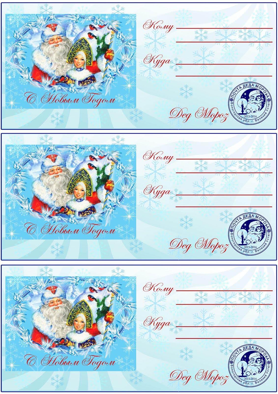 Бланк деда мороза на письмо ребенка