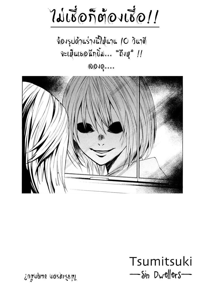 อ่านการ์ตูน Tsumitsuki 4 ภาพที่ 50