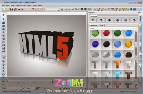 برنامج تصميم الشعارات Aurora 3D Text and Logo Maker