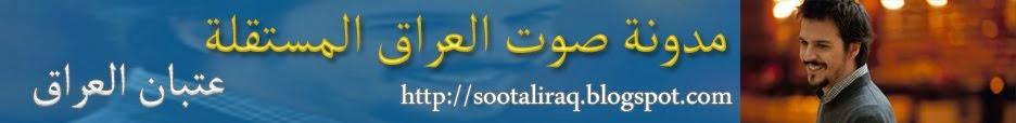 صوت العراق من البالتوكsootaliraq