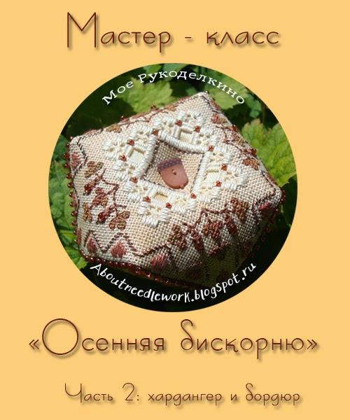 "Мастер-класс ""Осенняя бискорню"" Часть 2"