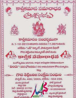 Gowda Settibalija Karthika Masam Vana Samaradhana at Akividu