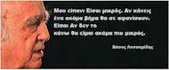 Βάσος Λυσσαρίδης