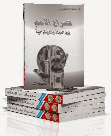 صراع الأمم بين العولمة والديمقراطية - أسعد السحمراني pdf