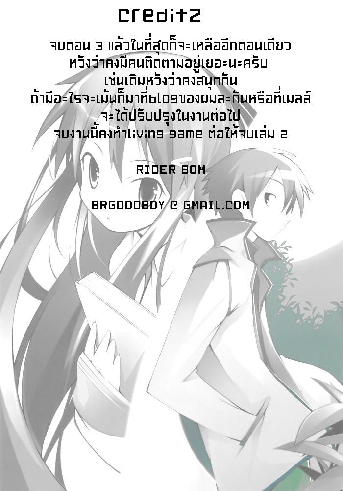 อ่านการ์ตูน Darker Than Black Shikkoku No Hana 3 ภาพที่ 25