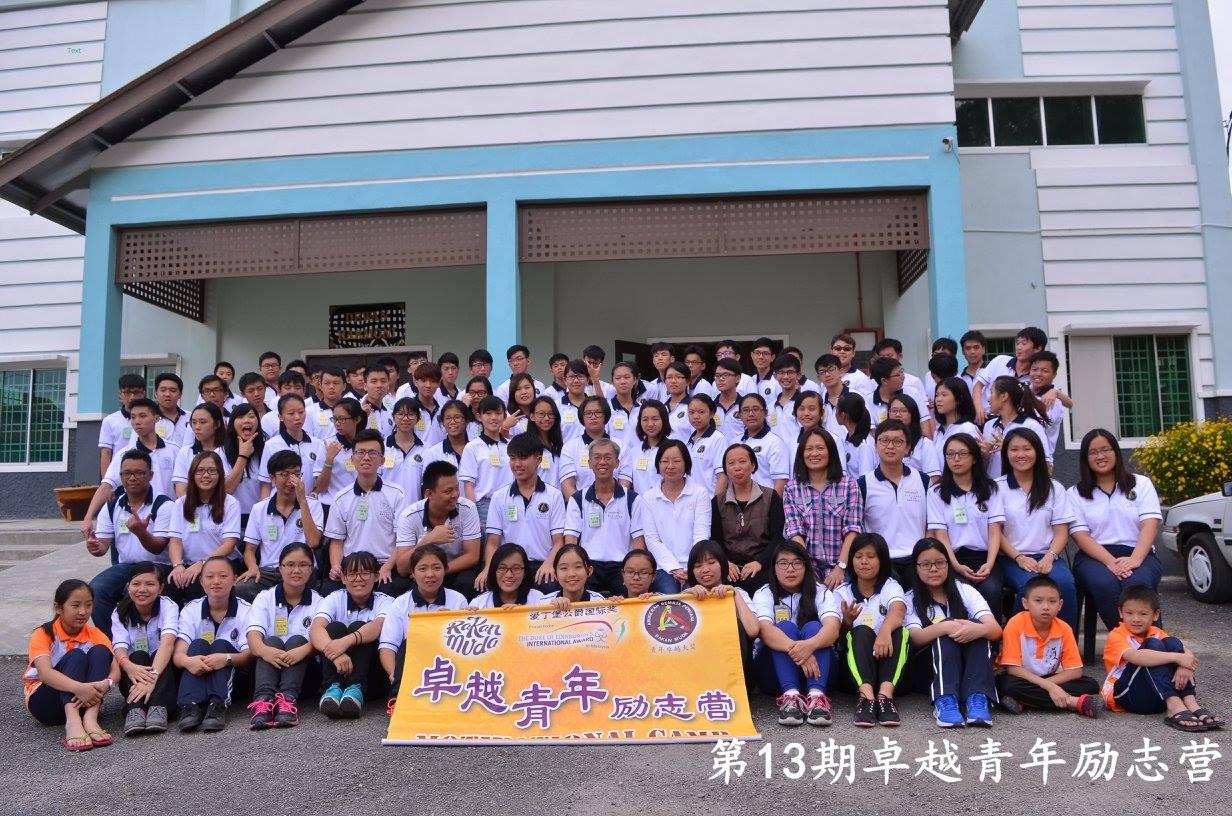 第十三期卓越青年励志营7月/2016