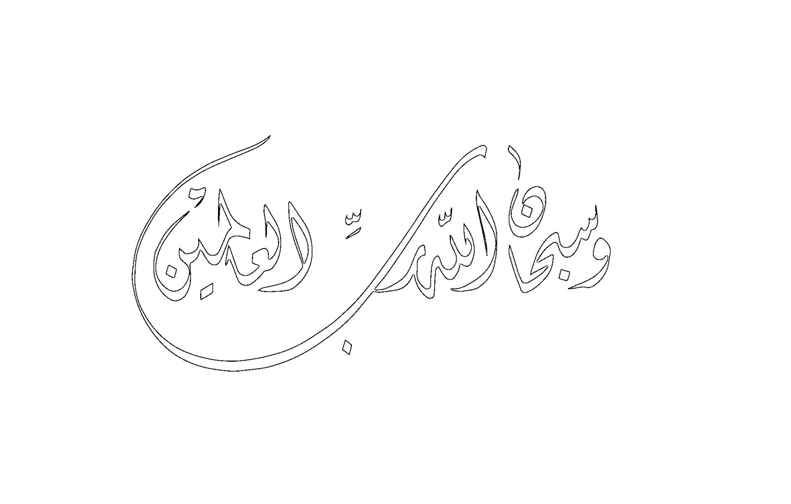 Dindersioyun Com Dini Yazi Boyama Allahin Sifatlari 8
