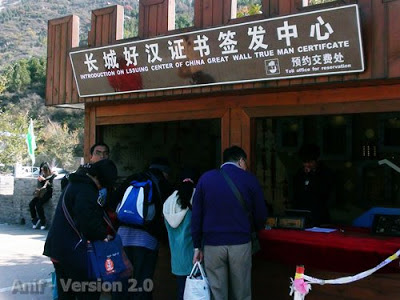 Issuing Center of China Great Wall True Man Certificate