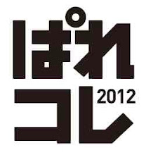 ぱれコレ2012ロゴ