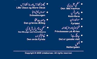 Children Urdu stories