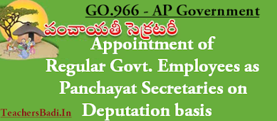 GO.966, Govt Employees, Panchayat Secretaries
