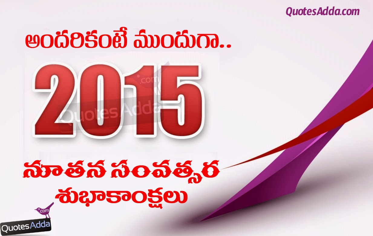 happy-new-year-2015-messages-telugu