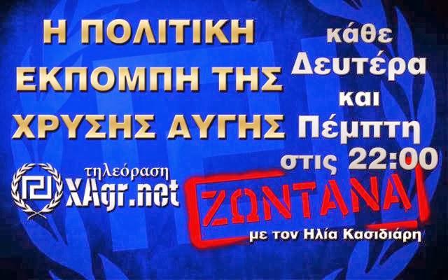 Στις 22:00 η πολιτική εκπομπή της Χρυσής Αυγής ΖΩΝΤΑΝΑ στο Xagr.net