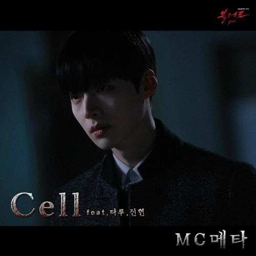 [Single] MC Meta – Blood OST Part 4