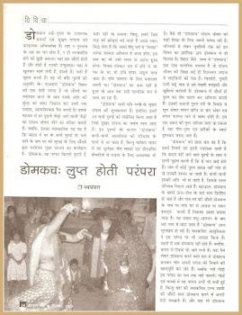 दिल्ली से प्रकाशित पत्रिका 'भारतीय पक्ष' में छपा  एक  लेख