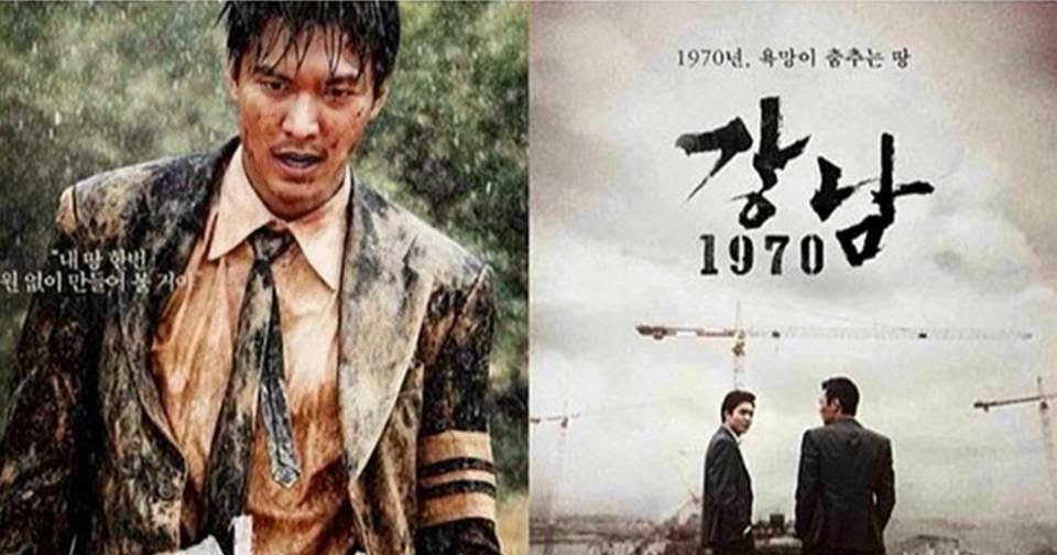 'Gangnam 1970' to be released outside Korea