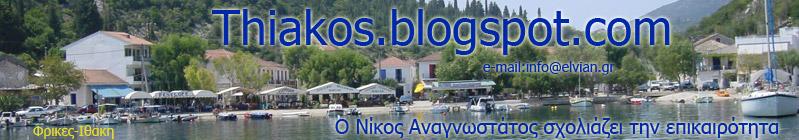 Thiakos.blogspot.com