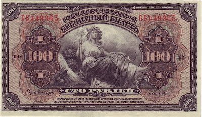 Russia 100 Rubles banknote Рублей American Bank Note Company World Paper Money