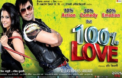 bangla movie 100 love online