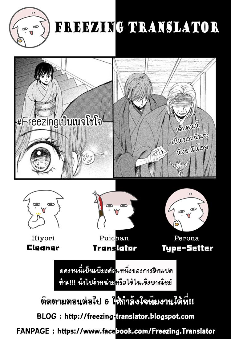 Watashitachi wa Douka shiteiru ตอนที่ 18 TH แปลไทย