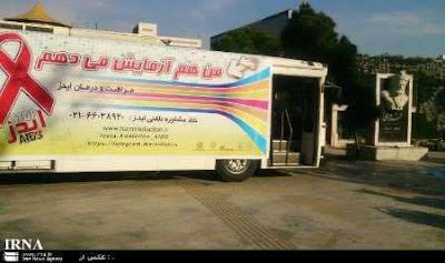 الأيدز ومراكز الفحص في العراق ملفات ممنوعة