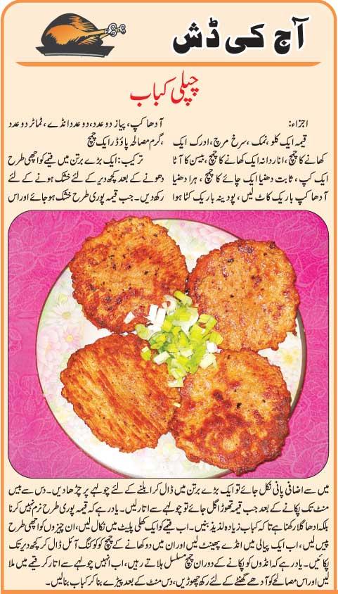 amusepoint chapli kabab recipe in urdu