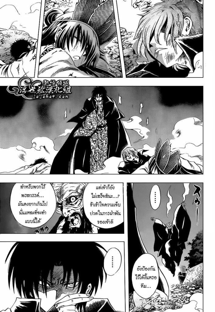 อ่านการ์ตูน Nurarihyon no Mago 206 [TH] ภาพที่ 9