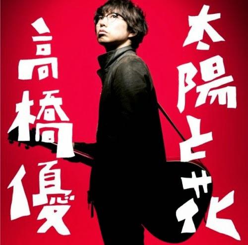 [AAC/iTunes/Pre-Release] Yu Takahashi - Taiyou To Hana [2014.05.28] Yu