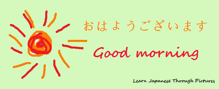 Picturelearning japanese extraordinary japanese culture japanese good morning is said at night m4hsunfo
