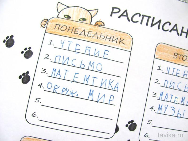 бланки для распечатки расписание уроков