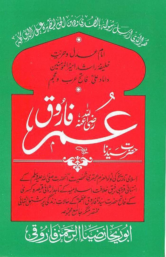 Hazrat Umar Farooq Radi Allahu Anhu