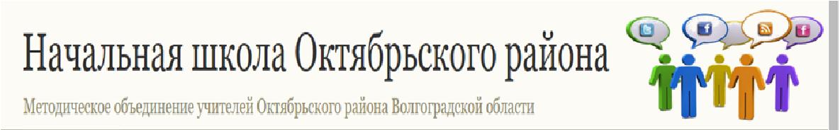 Начальная школа  Октябрьского района