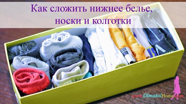 как сложить нижнее белье, носки и колготки