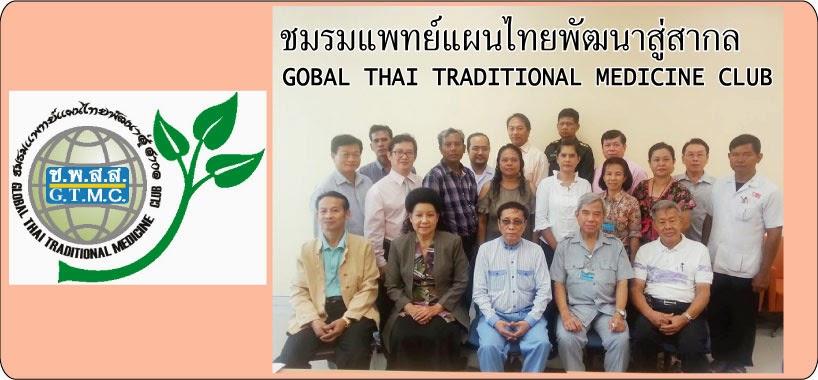 ชมรมแพทย์แผนไทยพัฒนาสู่สากล