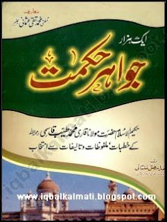 Jawahir E Hikmat By Maulana Mohammad Ishaq