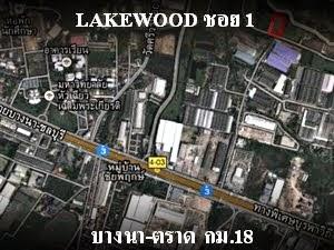 แผนที่ LAKEWOOD ซอย 1