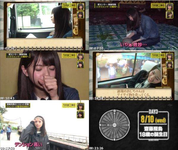 [TV-Variety] 乃木坂工事中 – 2016.08.22 – #68