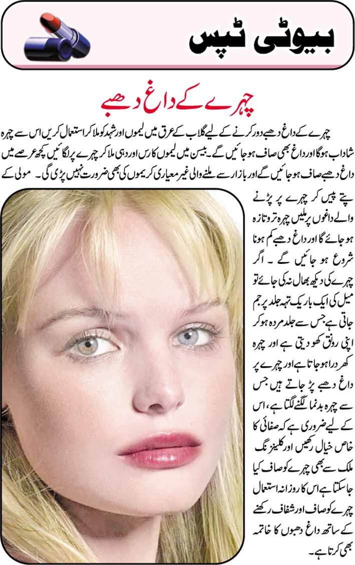 Skin Beauty Tips in Urdu