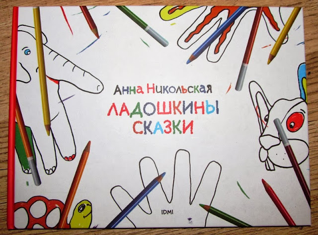 Ладошкины сказки. Анна Никольская
